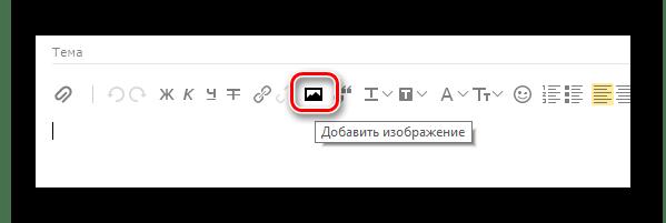 Возможность добавления картинки через редактор на сайте почтового сервиса Яндекс