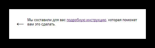 Возможность использования инструкции для домена на сайте сервиса Яндекс Почта