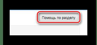 Возможность использования помощи на сайте сервиса Mail.ru Почта