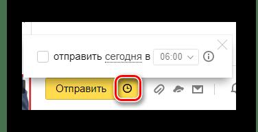 Возможность использования поздней отправки письма на официальном сайте почтового сервиса Яндекс