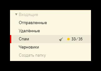 Возможность использования раздела со спам письмами на сайте почтового сервиса Яндекс