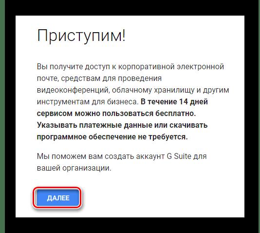 Возможность использования тестового периода на G Suite на сайте сервиса Gmail