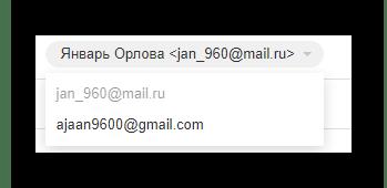 Возможность изменения адреса отправителя на официальном сайте почтового сервиса Mail.ru