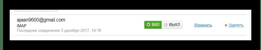 Возможность изменения и отключения сборщика на официальном сайте почтового сервиса Mail.ru