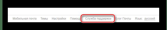 Возможность обращения в службу поддержки на официальном сайте почтового сервиса Mail.ru