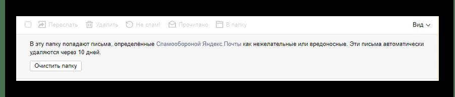 Возможность окончательного удаления спам писем на официальном сайте почтового сервиса от Яндекс