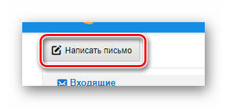 Возможность перехода к окну написания письма на официальном сайте почтового сервиса Mail.ru