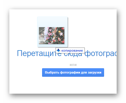 Возможность перетаскивания картинки для загрузки на сайте почтового сервиса Gmail