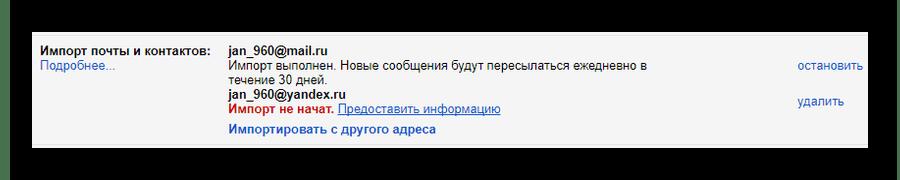 Возможность подключения нескольких ящиков на официальном сайте почтового сервиса Gmail