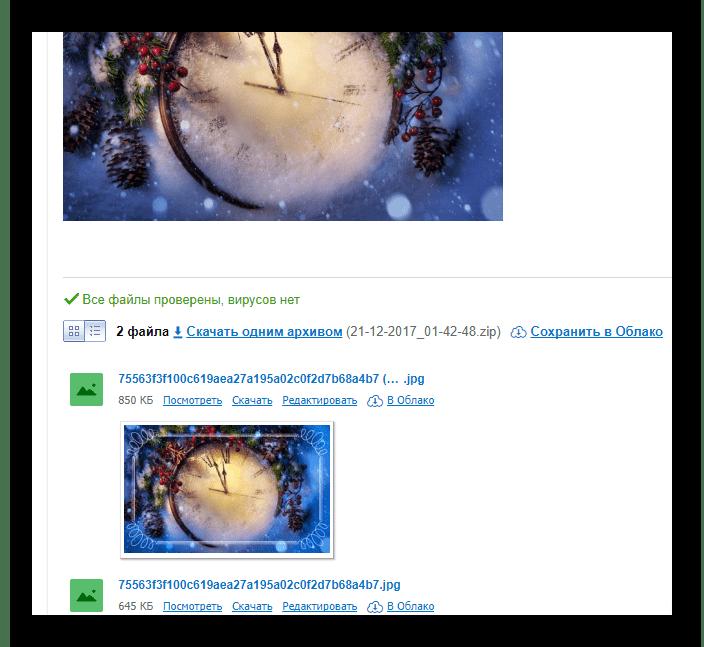 Возможность просмотра прикрепленных картинок в полученном письме на сайте Mail.ru