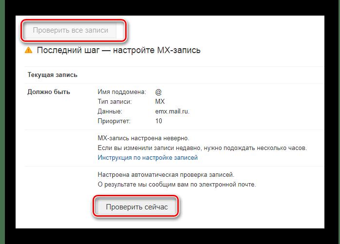Возможность проверки правильности MX-записей на сайте сервиса Mail.ru Почта