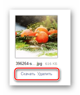 Возможность скачивания и удаления картинки из письма на сайте почтового сервиса Яндекс