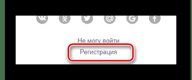 Возможность создания новой почты на официальном сайте почтового сервиса Яндекс