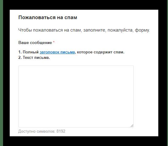 Возможность создания жалобы на спам письма на сайте почтового сервиса Mail.ru