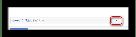 Возможность удаления картинки из письма на сайте почтового сервиса Gmail