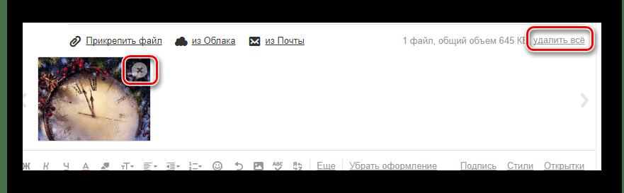 Возможность удаления картинки из письма на сайте почтового сервиса Mail.ru