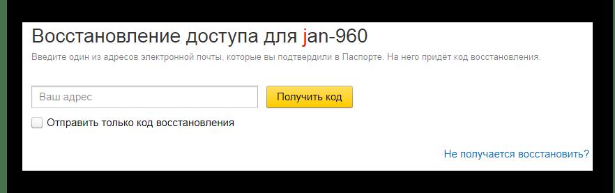 Возможность восстановления пароля на сайте сервиса Яндекс Почта