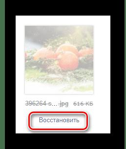 Возможность восстановления удаленной картинки на сайте почтового сервиса Яндекс