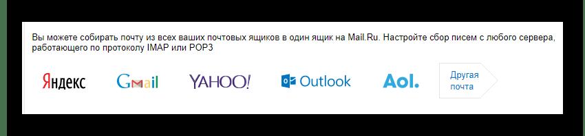 Возможность выбора почтового сервиса на официальном сайте почтового сервиса Mail.ru