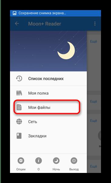 Встроенный файловый менеджер в Moon Plus Reader