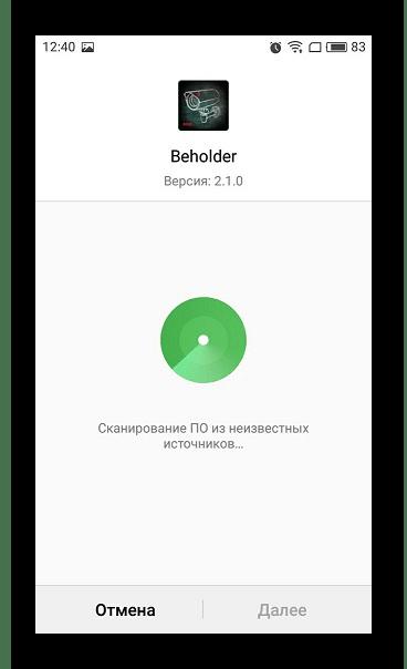 Встроенный сканер ПО Android