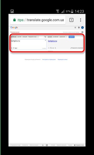 Ввод адреса заблокированного сайта в переводчике Google в Chrome