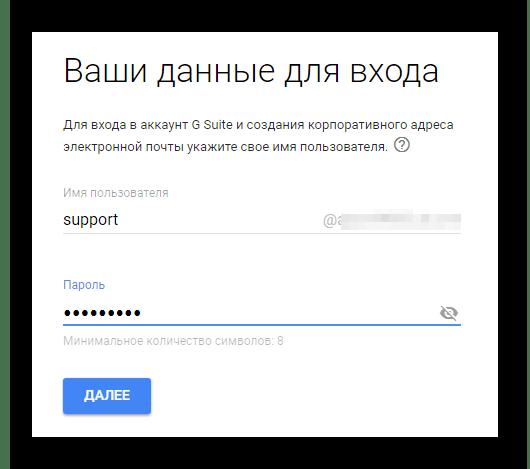 Ввод данных для входа в аккаунт на G Suite на сайте сервиса Gmail