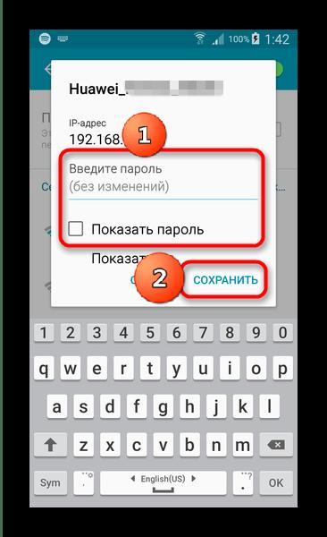 Ввод и сохранение нового пароля Wi-Fi сети для Android