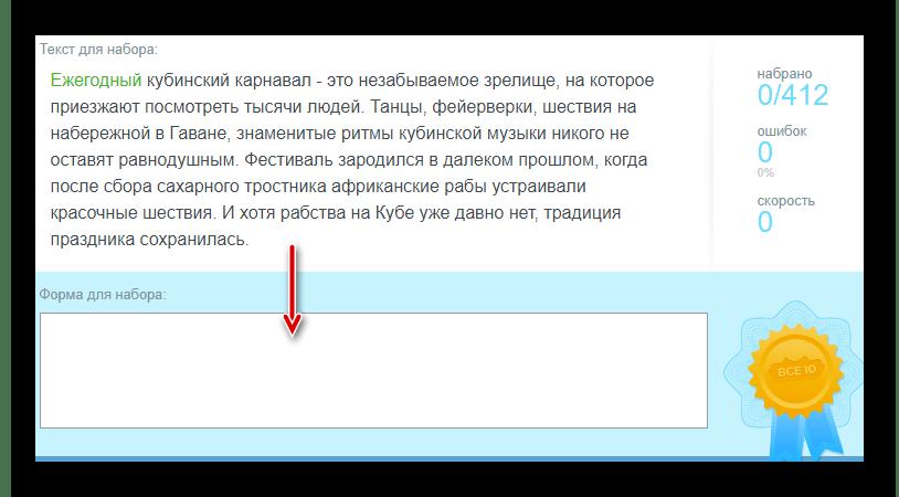 Ввод текста на vse10.ru