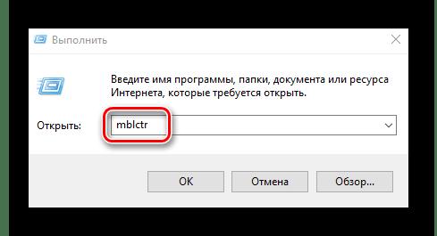 Вводим команду mblctr в программе Выполнить на Windows