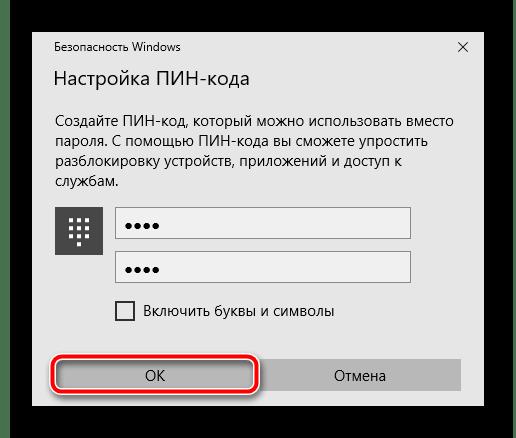 Вводим новый ПИН в Windows 10