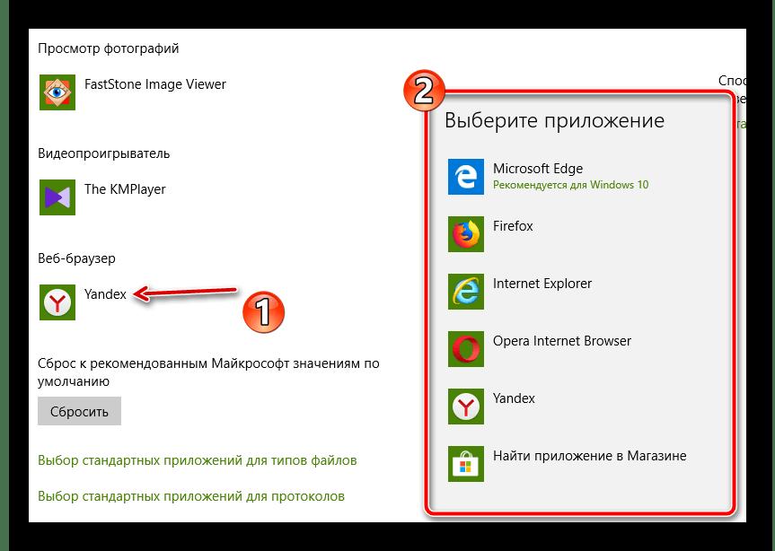 Выбираем браузер по умолчанию в настройках ОС Windows 10