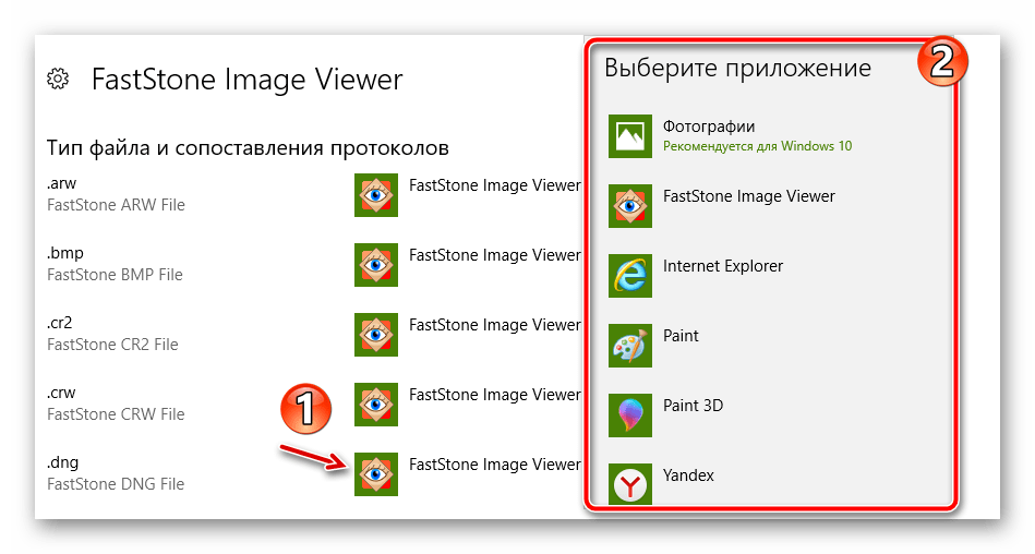 Выбираем программы для работы с документами конкретного формата в Windows 10