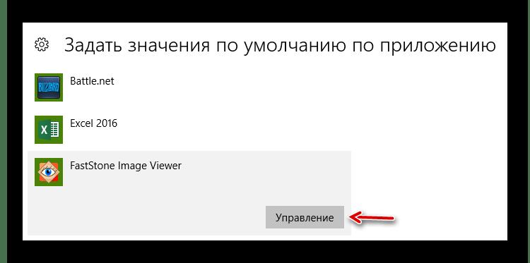 Выбор программ для типов файлов в Виндовс 10