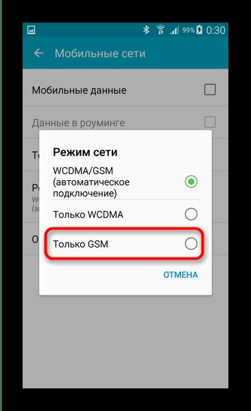 Выбор 2G-соединения с сотовой сетью
