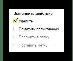 Выбор действий по удалению писем на официальном сайте почтового сервиса от Яндекс