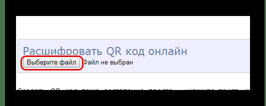 Выбор файла для сканирования на decodeit.ru