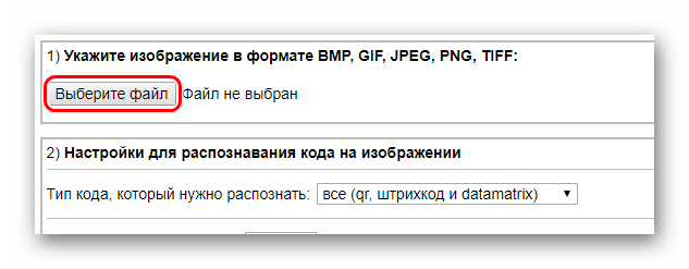Выбор файла на IMGonline.org.ua