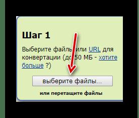 Выбор файла на Zamazar.com