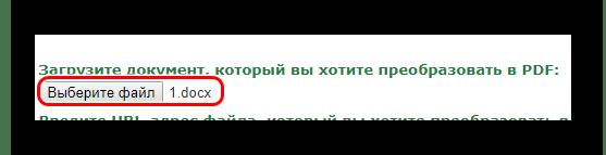 Выбор файла на document.online-convert.com