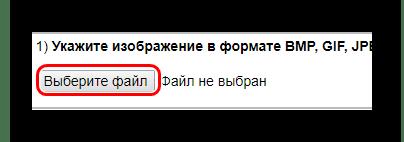 Выбор файла на imgonline.com.ua