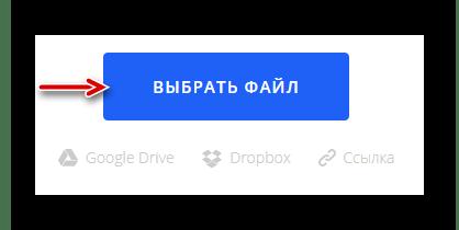 Выбор файла на pdf.io