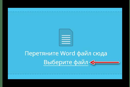 Выбор файла на smallpdf.com
