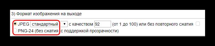 Выбор формата изображения после обработки на imgonline.com.ua