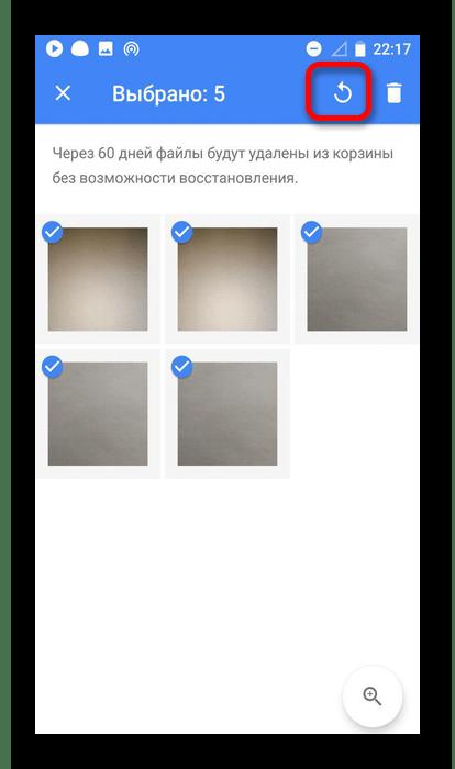 Выбор изображений для восстановления в приложении фото на андроид
