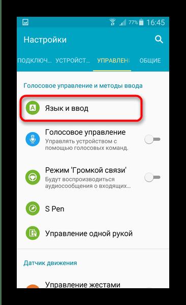 Выбор пункта Язык и ввод в настройках телефона