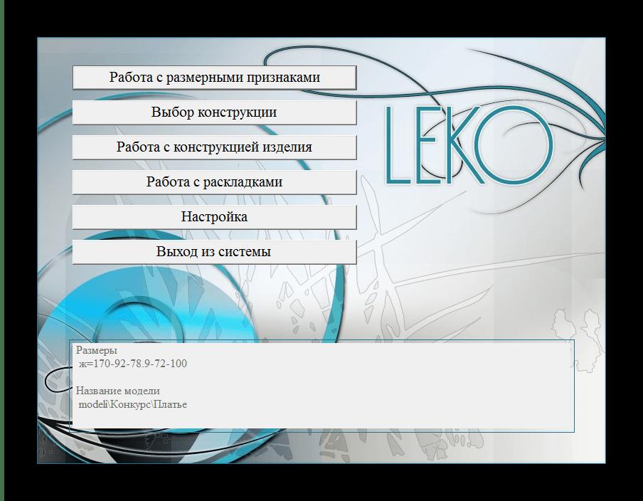 Выбор режима работы Leko