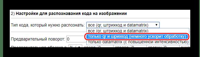 Выбор сканирования файла на IMGonline.org.ua