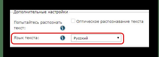 Выбор языка в тексте файла на document.online-convert.com