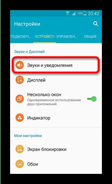 Выбор звуков и уведомлений для смены рингтона на Samsung